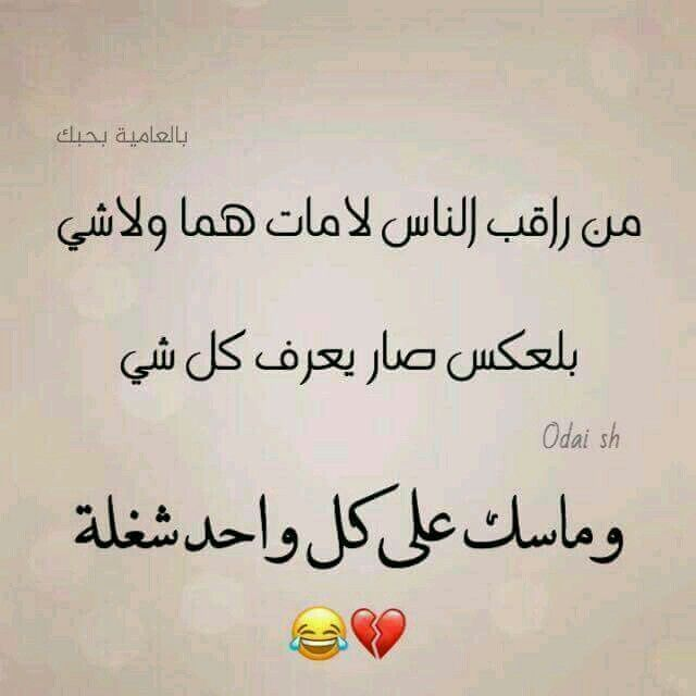 Pin By مـريٱט On م ح أ د ث أ ت Quotes Words English Quotes