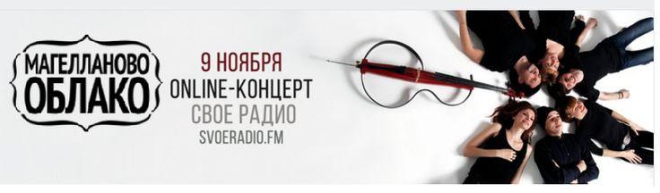 9 ноября - концерт Магелланово Облако в прямом эфире СВОЁ РАДИО  начало в 20:00 слушать и смотреть можно на ➡ svoeradio.fm