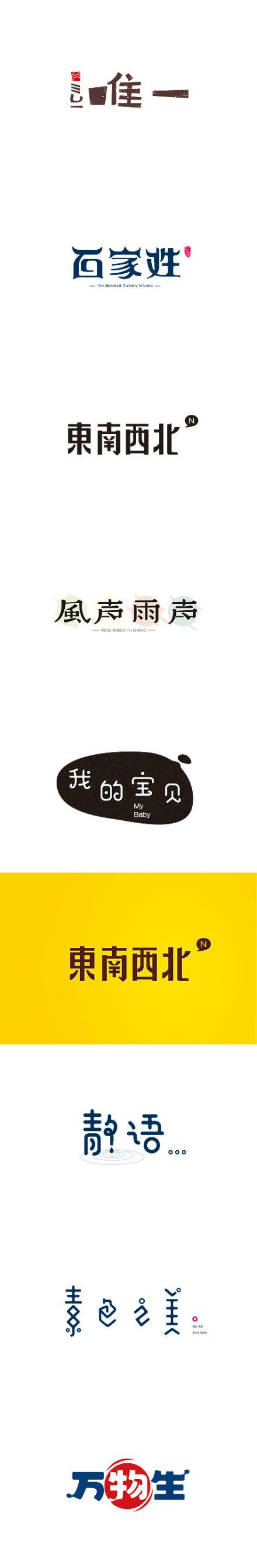 十萬個為什麼采集到font. 中文(32图)_花瓣