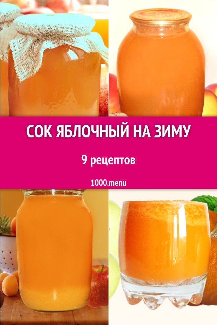 рецепты соков с картинками