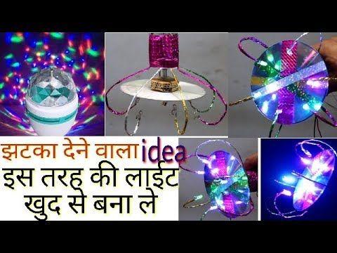 Rotating disco light bulb decorate with sound system | नाचने वाला डिस्को लाइट - YouTube
