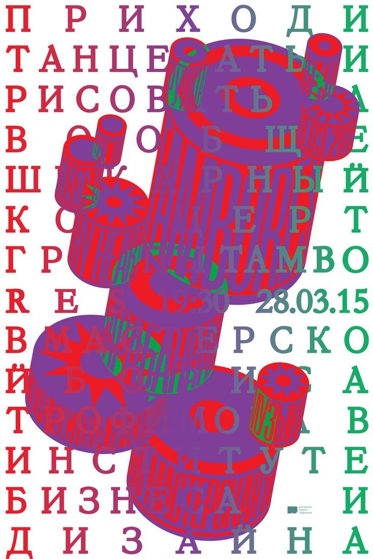 Tambores band concert poster  Kostya Bogach 2016