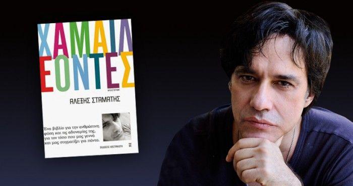 Το νέο βιβλιο του Αλέξη Σταμάτη εχει τώρα μουσικη