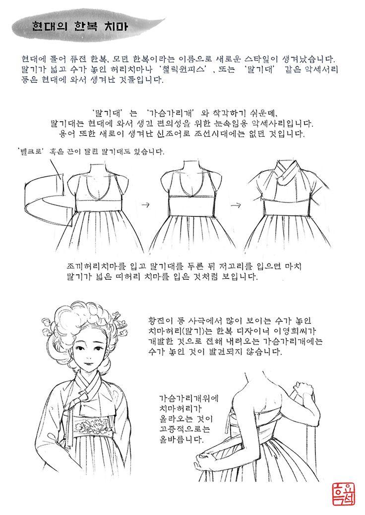 한복x복식 | 치마(3) | 조선 후기의 치마(2) | 흑요석