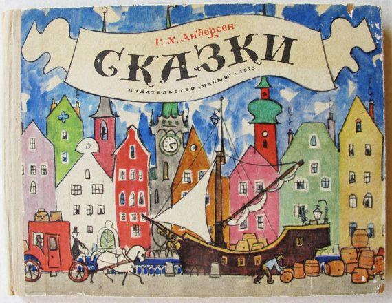 Kids Fairy Tale Book, Soviet Vintage Kids Book, H. C. Andersen's Fairy Tales. , illus. by A. Kokorin