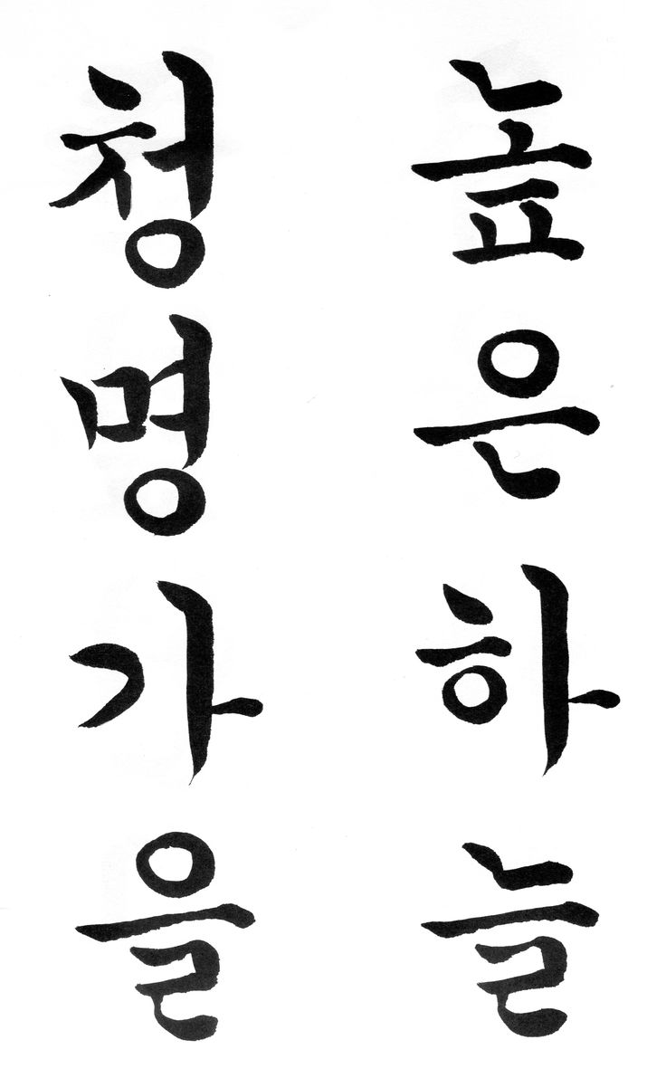 t116B r1 차준수 04 / 체계적 한글서예 / 우람 / 정자체 / 한양근