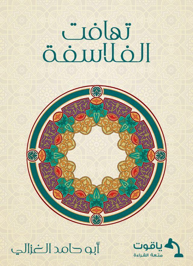 تهافت الفلاسفة Arabic Books Books