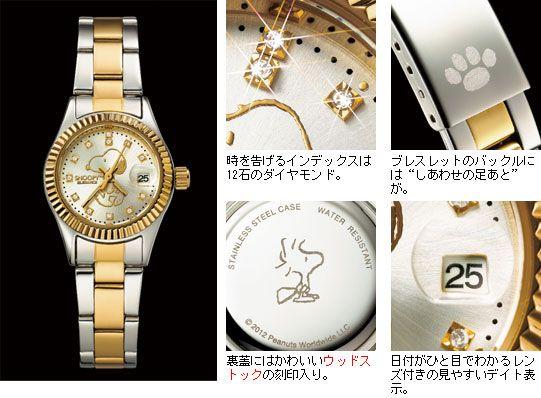 Women's Snoopy Watch   ... PEANUTS > SNOOPY Diamond Smile Official Luxurious Jewelry Watch Medium