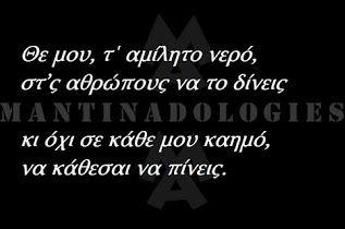 http://mantinadologies.blogspot.com   #mantinades   #mantinada   #kriti   #crete   #μαντιναδες   #μαντιναδα