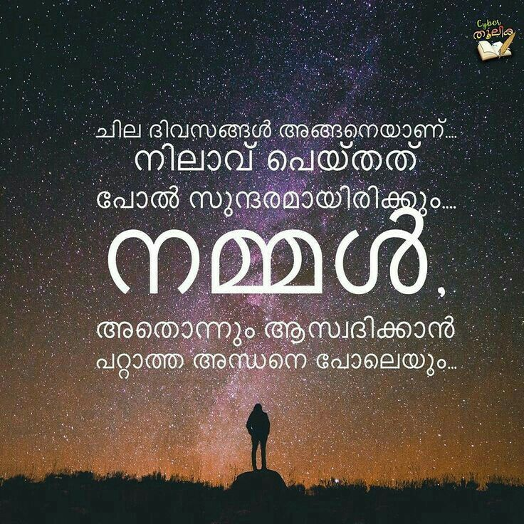 Ennum Malayalam Quotes Well Said Quotes Picture Quotes