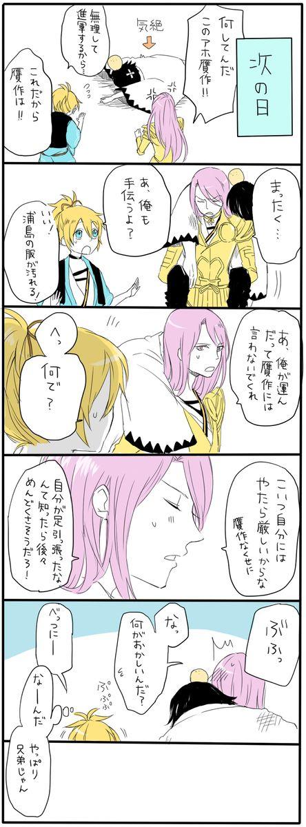 """くっきー on Twitter: """"長曽祢兄ちゃんと蜂須賀兄ちゃん http://t.co/4ynenpvlvt"""""""