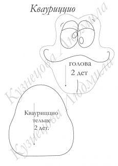 Квауриццио выкройка.pdf — Яндекс.Диск