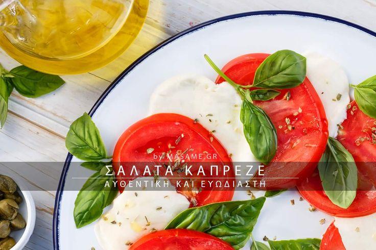 Σαλάτα Καπρέζε, αυθεντική και ευωδιαστή. Η αυθεντική (και ευκολότερη) συνταγή της καλοκαιρινής ναπολιτάνικης αυτής σαλάτας
