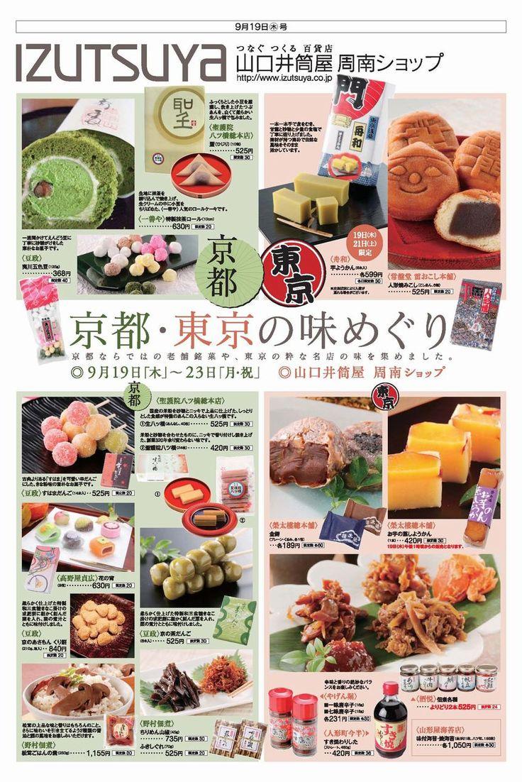 京都・東京の味めぐり(9月19 - 23日)   山口街中   山口市中心商店街で会いましょう