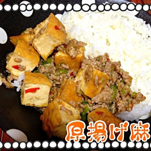 麻婆豆腐食べたいけど豆腐の水切り面倒な時は厚揚げ買ってきて、手抜きしちゃいます   今回ニラなかったので、ネギの青いとこで代用 それでも美味しかったです - 50件のもぐもぐ - 簡単手抜き厚揚げで麻婆丼 by ikumiki