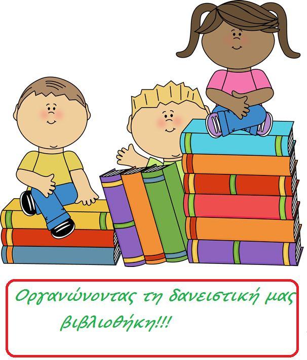 Την Παρασκευή ξεκινάει η λειτουργία της δανειστικής μας βιβλιοθήκης. Χθες και σήμερα λοιπόν ασχοληθήκαμε με την οργάνωσή της. Τα...