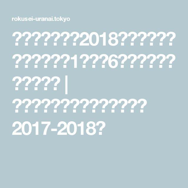 金星人マイナス2018年の日別・運命カレンダー1月から6月【細木数子 六星占術】 | 細木数子さん六星占術無料占い 2017-2018年