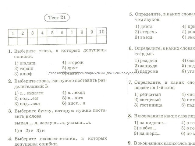 Алгебра 9 класс макарычев 2018 гдз годоза