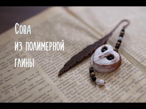 Закладка Сова из Полимерной Глины ♥ Мастер Класс Xydojnica27 - YouTube