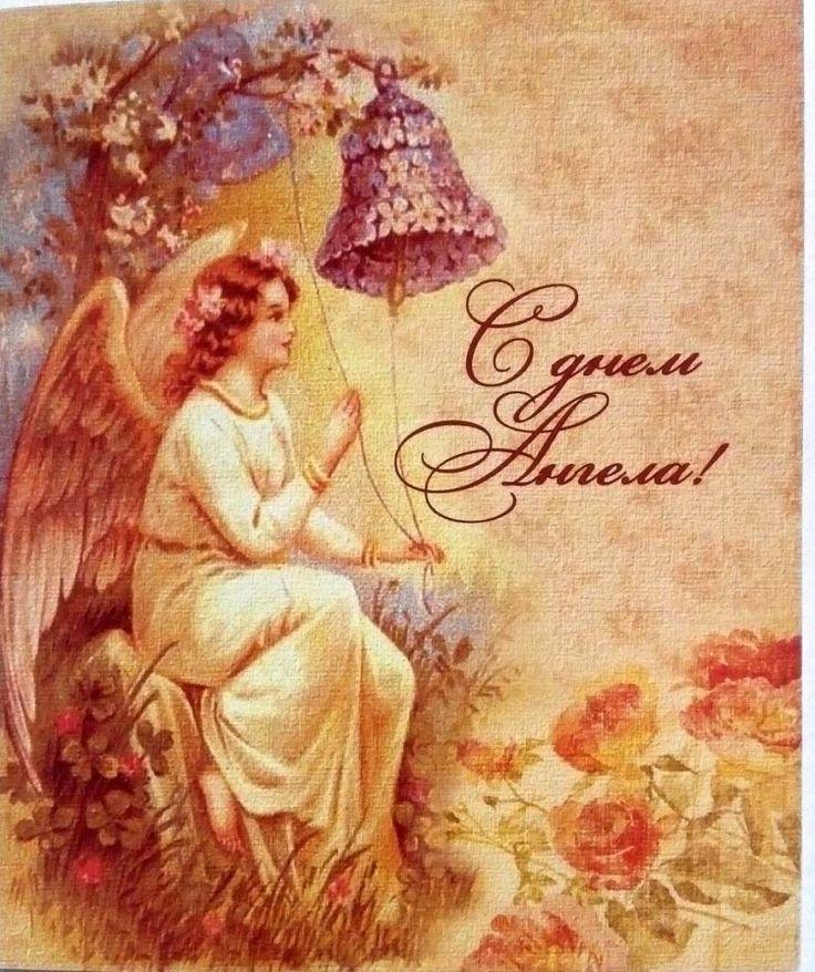 Пожелания доброго, открытки ретро с именинами