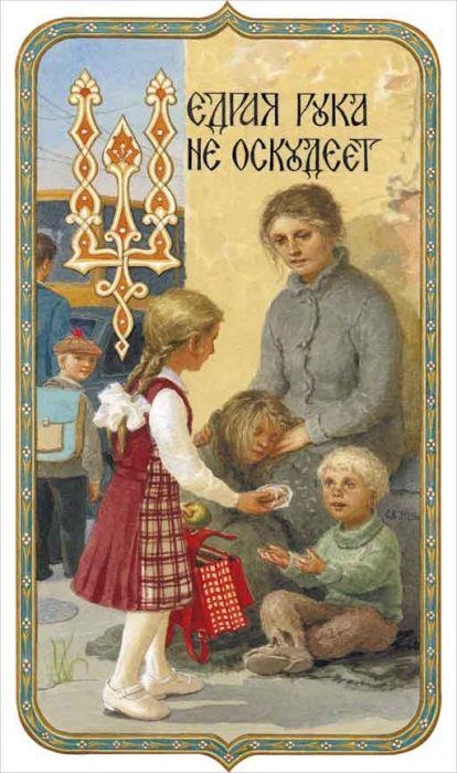 Sergey Efoshkin, Alfabetul pentru copii, Mana darnica nu devine nicioadat saraca