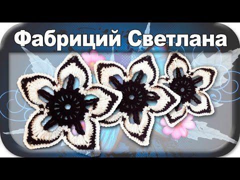 ☆Цветок для декора, вязание крючком для начинающих, crochet. - YouTube