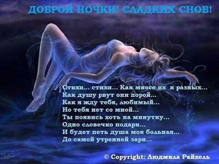 Ночи доброй ночи ласковой картинки и стихи