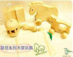 嬰兒系列木製玩具