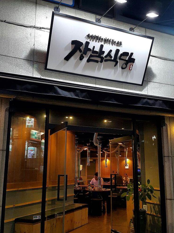 강남 삼겹살 맛집 장남식당 외부사인