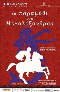 «Το παραμύθι του Μεγαλέξανδρου» @ Θέατρο Αριστοτέλειον - Tranzistoraki's Page!