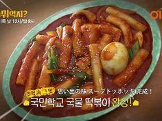 """庶民的な韓国料理としてお馴染みのトッポッキ!韓国では学生時代によく食べた""""思い出の味""""として愛されている定番メニュー♪"""