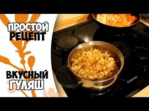 Вкусный гуляш из курицы   Простой рецепт   Маленькие женские штучки - YouTube