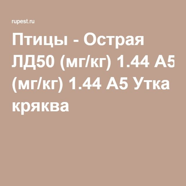 Птицы - Острая ЛД50 (мг/кг)1.44A5 Утка кряква