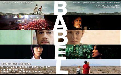 期待の映画「バベル」:behind:So-netブログ