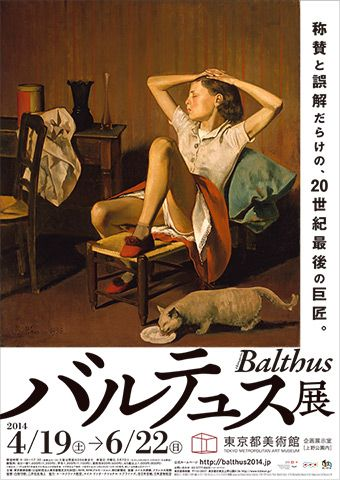 バルテュス展 Balthus - 東京都美術館  2014年4月19日(土) ~ 6月22日(日)  ピカソをして「20世紀最後の巨匠」と言わしめた画家バルテュス(本名バルタザール・クロソフスキー・ド・ローラ、1908-2001)。 時が止まったように静謐な風景画や、バルテュス曰く「この上なく完璧な美の象徴」である少女のいる室内画など、どこか神秘的で緊張感に満ちたバルテュスの絵画は、多くの人々に愛され続けています。