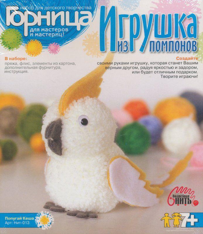 """Игрушка из помпонов """"Попугай Кеша"""" купить в интернет-магазине Read.ru"""