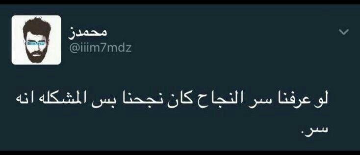 مين يعرفه Funny Quotes Funny Jok Arabic Funny