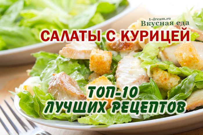 Салаты с курицей - 10 рецептов с фото - Вкусная еда | Еда ...