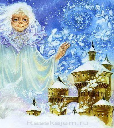 Госпожа Метелица - Областная Детская Библиотека имени И.А. Крылова