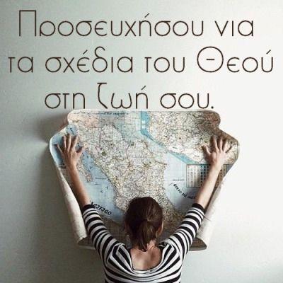 Προσευχήσου για τα σχέδια του Θεού στη ζωή σου.