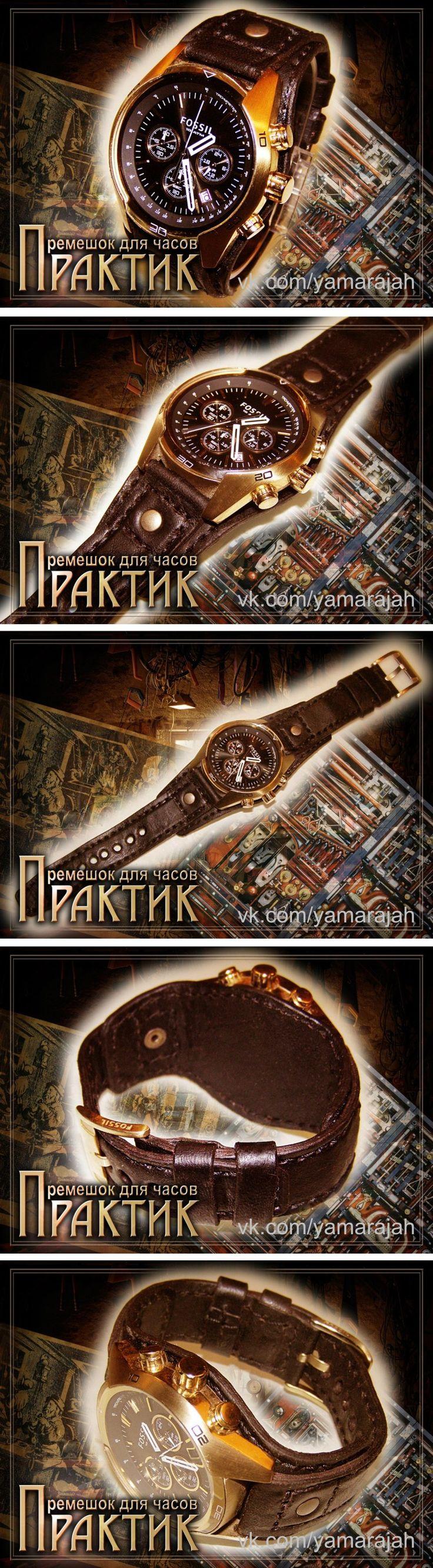 Watchband #Fossil. Cow leather, lining, waxed thread firmware in two needles. brass fittings Ремешок для часов #Fossil. Телячья кожа, подклад, прошивка вощеной нитью в две иглы. Фурнитура латунь