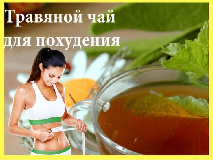 Способы Похудения Травы. Список самых эффективных и сжигающих жир трав для похудения