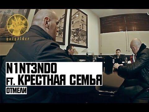 N1NT3ND0 ft. Крестная Семья - Отмели