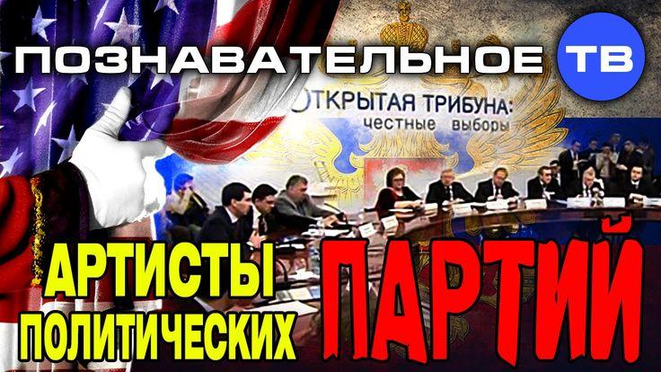 Артисты политических партий (Познавательное ТВ, Евгений Фёдоров)
