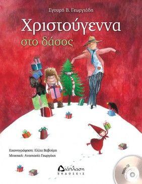 ΧΡΙΣΤΟΥΓΕΝΝΑ ΣΤΟ ΔΑΣΟΣ + CD