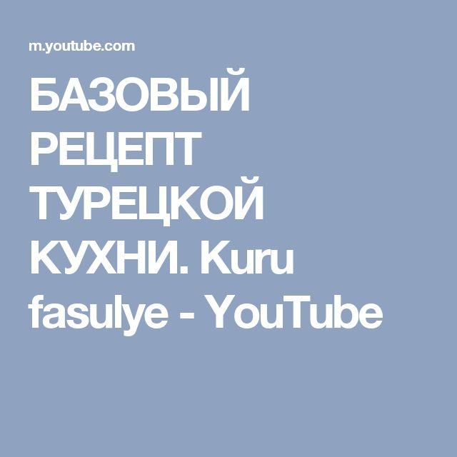БАЗОВЫЙ РЕЦЕПТ ТУРЕЦКОЙ КУХНИ. Kuru fasulye - YouTube