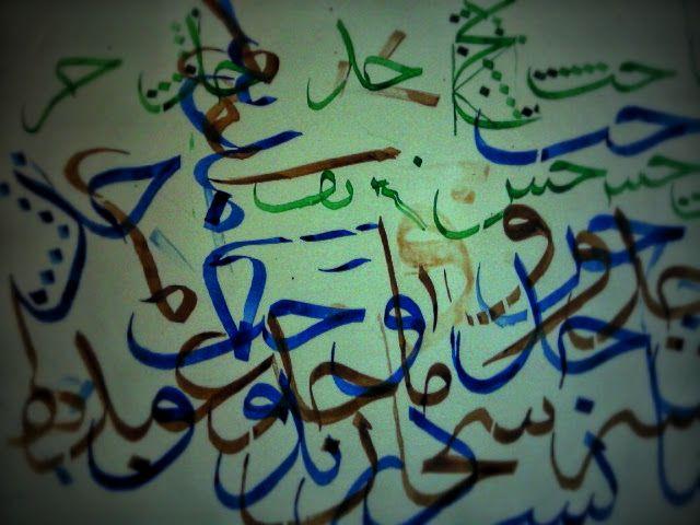 love + persistence + perseverance + get it + wow - تمارين خط الثلث + من جد وجد + حب + سبحان + واو + حامد