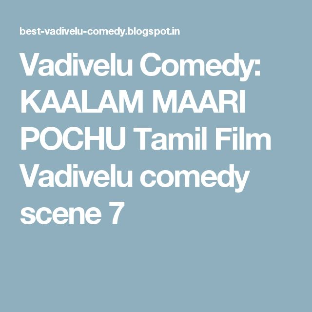 Vadivelu Comedy: KAALAM MAARI POCHU Tamil Film Vadivelu comedy scene 7