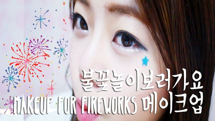 [Eng sub] Fireworks date makeup 불꽃놀이날 데이트 메이크업 by Violet