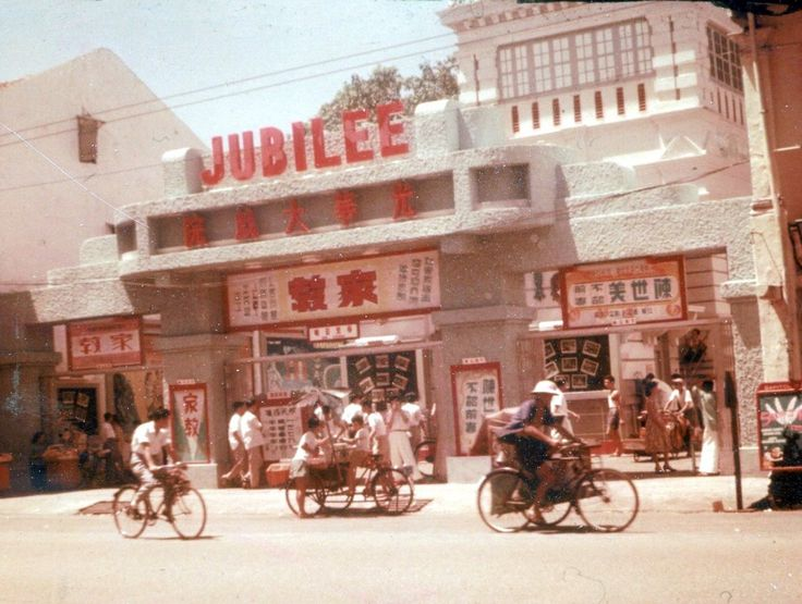 The Jubilee Cinema in Singapore, c.1956.
